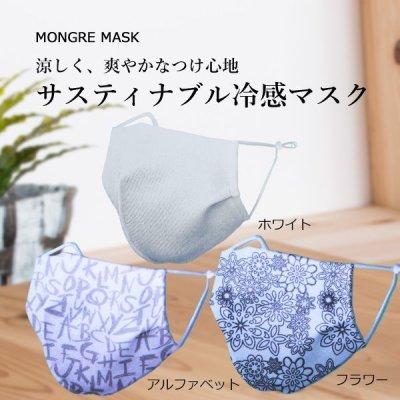画像1: サスティナブル冷感マスク 3サイズ、ストッパー付、2枚セット・パッケージ入り