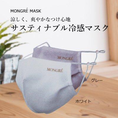画像2: サスティナブル冷感マスク 3サイズ、ストッパー付、2枚セット・パッケージ入り