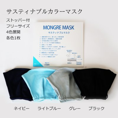 画像2: サスティブナルカラーマスク!フリーサイズ、ストッパー付、マスク1枚・パッケージ入り