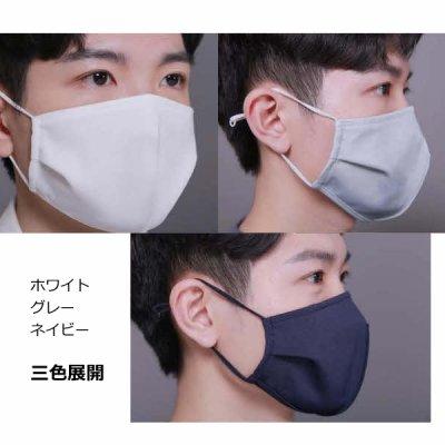 画像2: サスティナブル快適抗菌マスク 2サイズ(大、中)、3色展開(ホワイト、グレー、ネイビー)、ストッパー付、マスク1枚-透明OPP袋、紙パッケージ入り