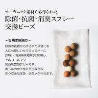 オーガニック素材から作られた 交換ビーズ/300ml用