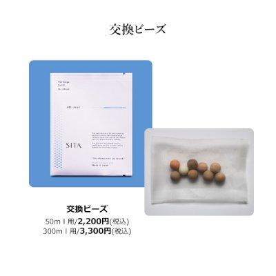 画像4: オーガニック素材から作られた 交換ビーズ/50ml用
