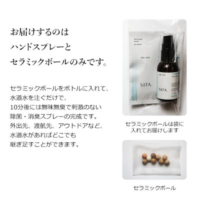 画像2: オーガニック素材から作られた 除菌・抗菌・消臭ハンドスプレー/300 ml